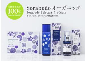 Sorabudo(ソラブドウ)