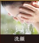 ①洗顔:しっかりといつもの洗顔をします。