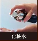 ②化粧水:いつもの化粧品水でうるおいを与えます