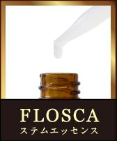 ③FLOSCAステムエッセンスを使用します。