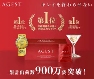 AGEST(エイジスト)サプリ