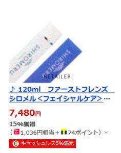 ヤフーショッピング。販売価格はさらに安くて7480円。
