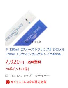 楽天市場では7920円