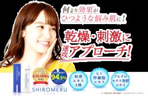 化粧水【シロメル 】