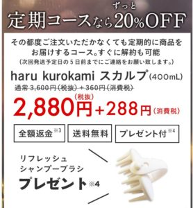 20%OFFの2,880円(税抜)