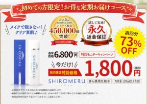 初回限定特別価格1800円