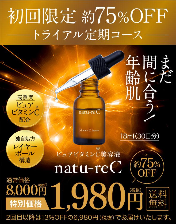 ナチュールC 美容液